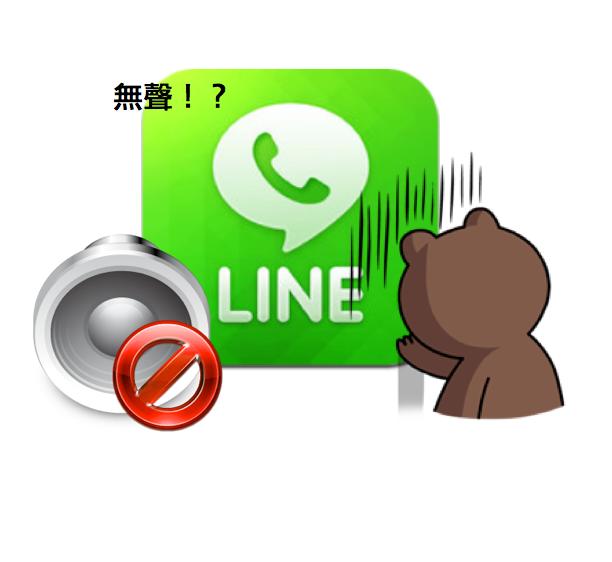 Line通話無聲?