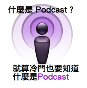 什麼是Podcast?