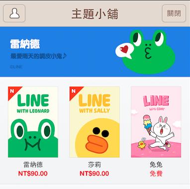 LINE 4.0 主題小舖