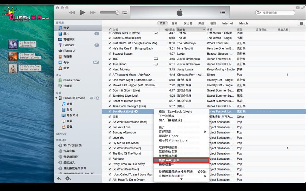 iTunes08