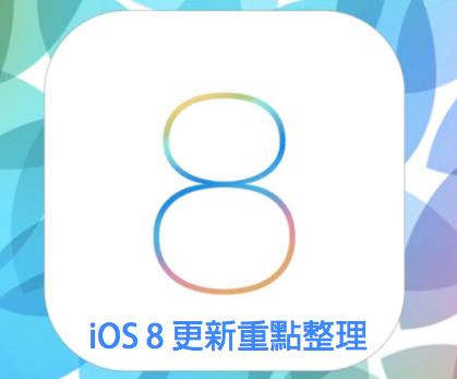 iOS 8 更新重點整理,先睹為快