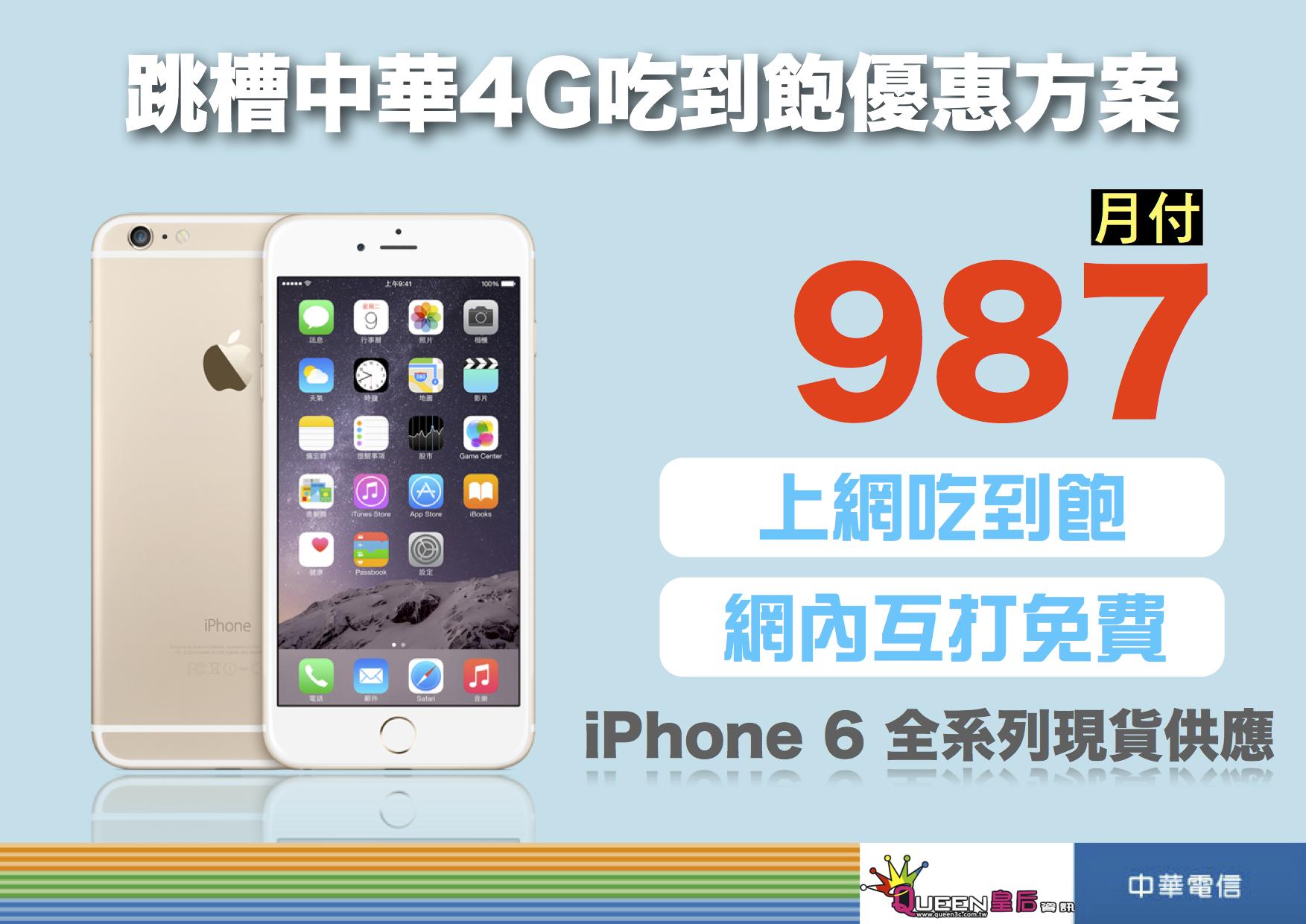 中華 987