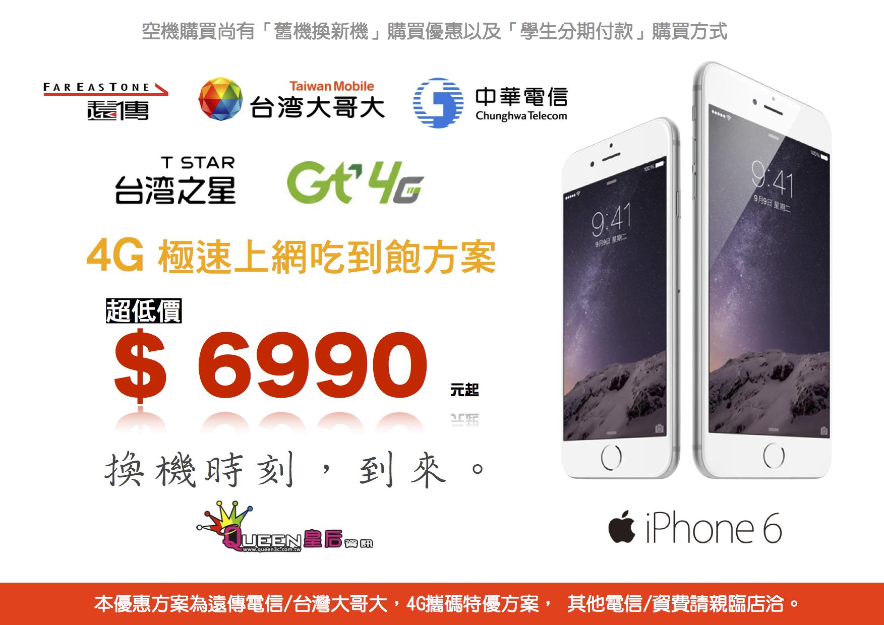 iPhone 6電信方案