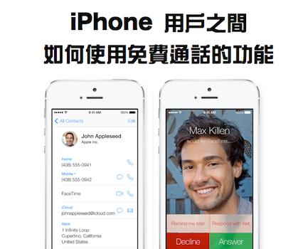 iPhone用戶之間如何免費網路通話