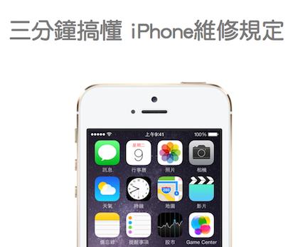 三分鐘搞懂 iPhone維修保固規定