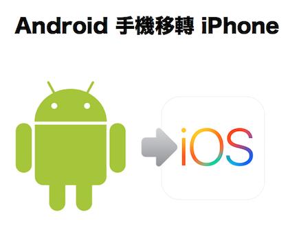 「教學」把Android手機資料移轉到 iPhone