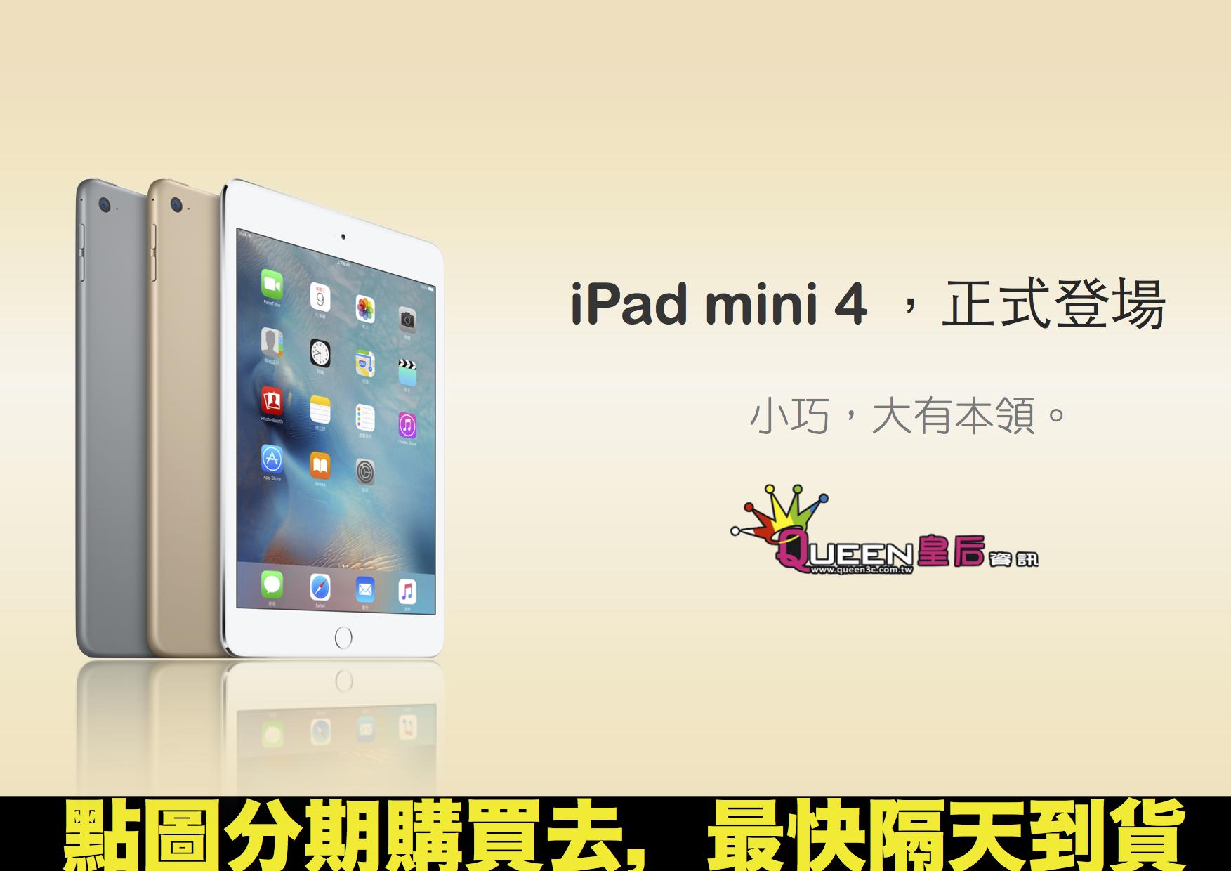 ipad mini4 桌面