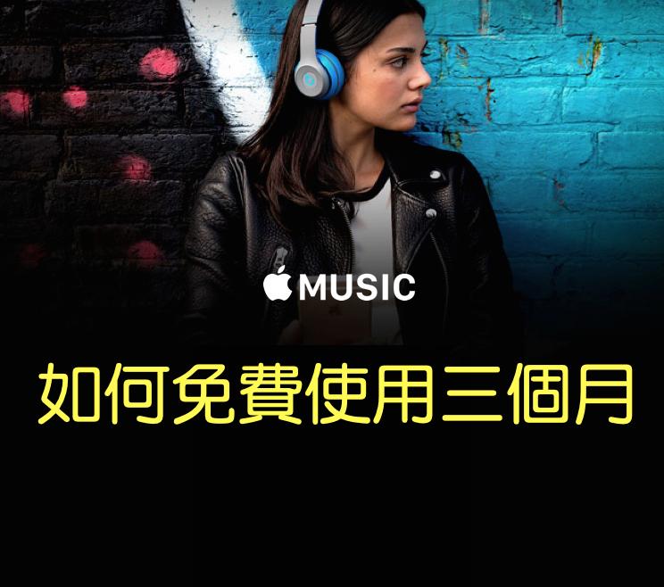 Apple Music 正式登台