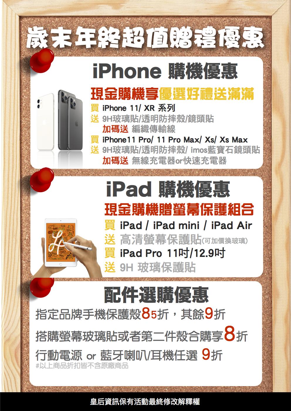 歲末年終 iPhone優惠