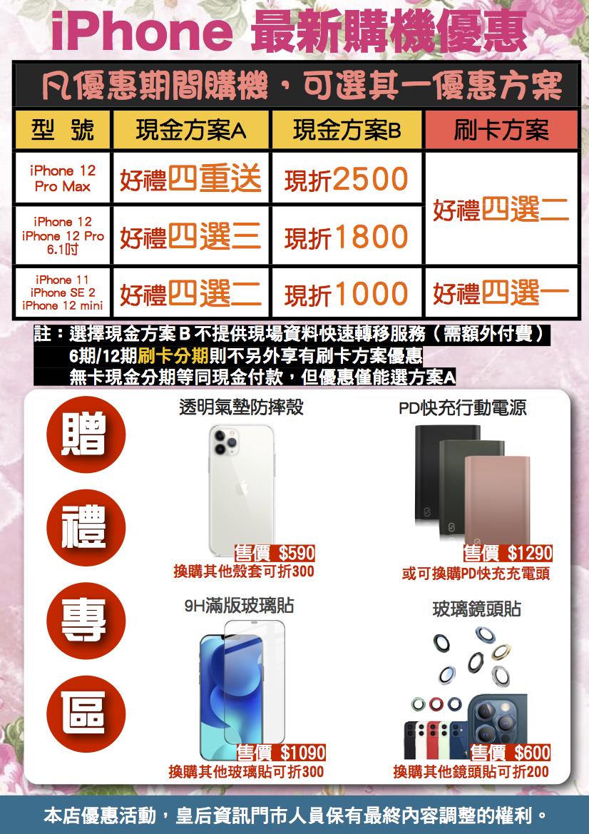 iPhone 12 五月購機優惠